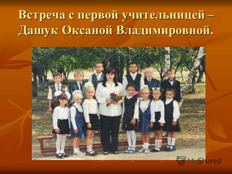 Встреча с первой учительницей – Дашук Оксаной Владимировной.