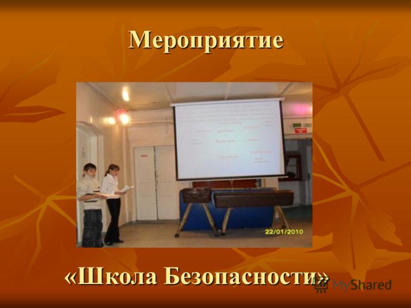 Мероприятие «Школа Безопасности»