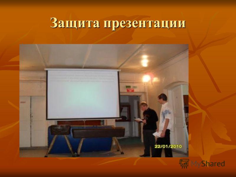 Защита презентации