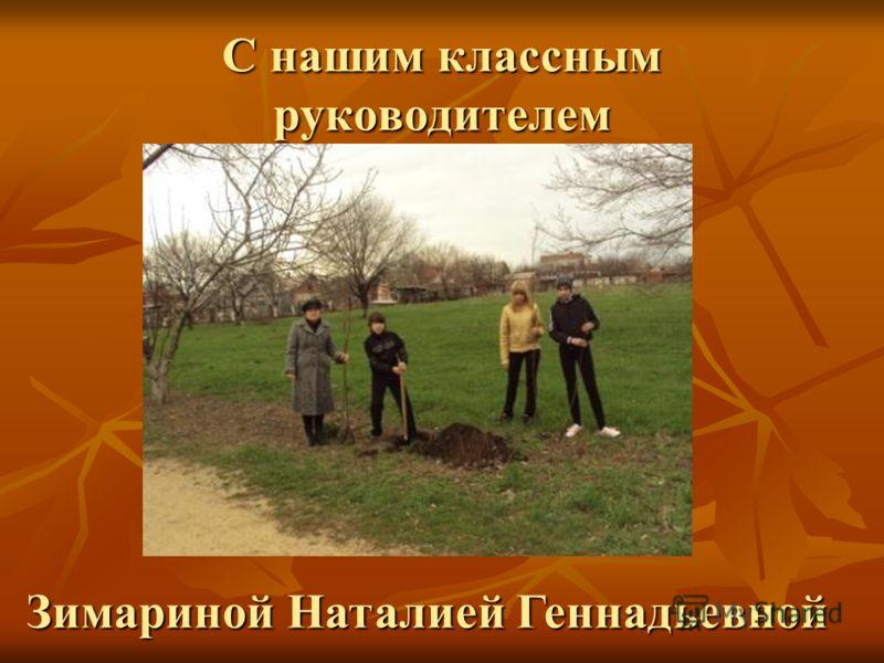 С нашим классным руководителем Зимариной Наталией Геннадьевной