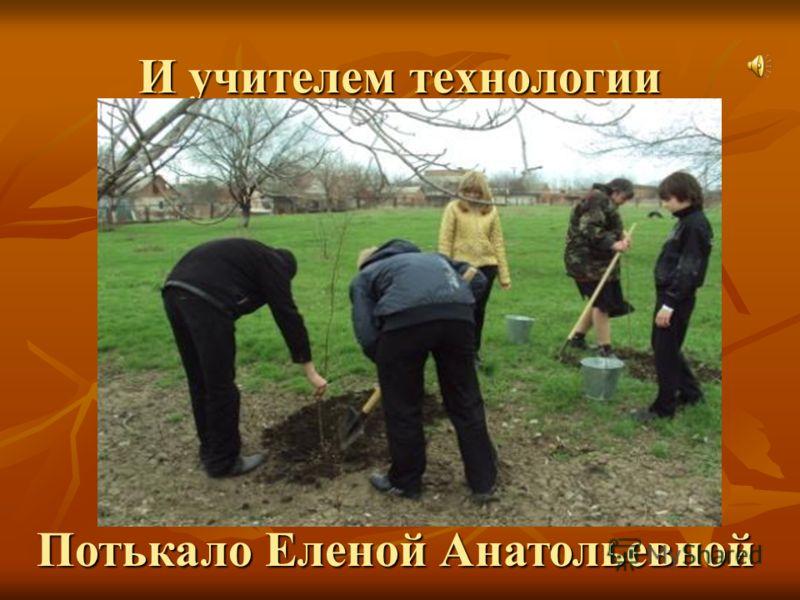И учителем технологии Потькало Еленой Анатольевной