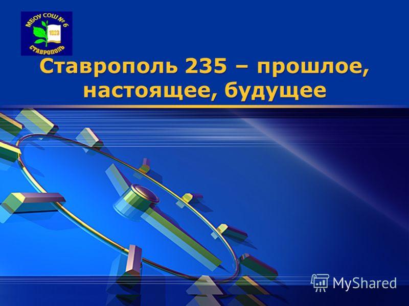 LOGO Ставрополь 235 – прошлое, настоящее, будущее