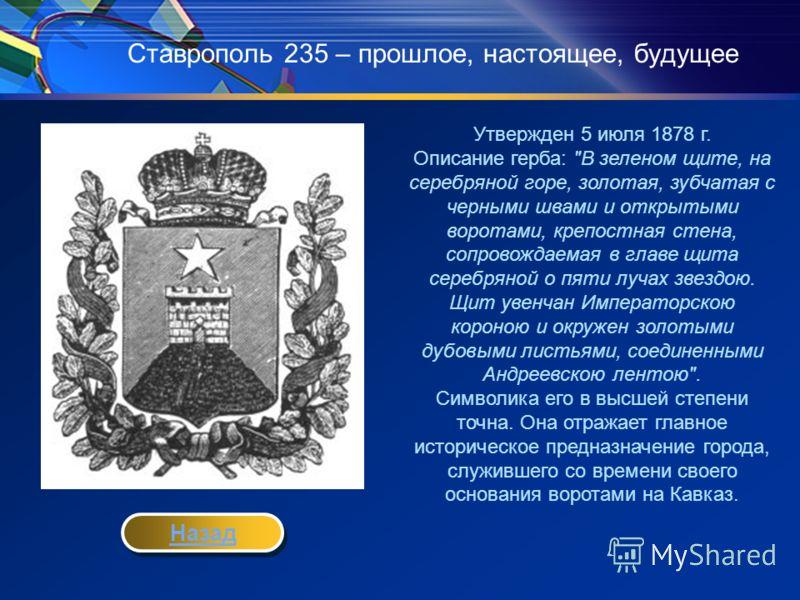 Ставрополь 235 – прошлое, настоящее, будущее Назад Утвержден 5 июля 1878 г. Описание герба: