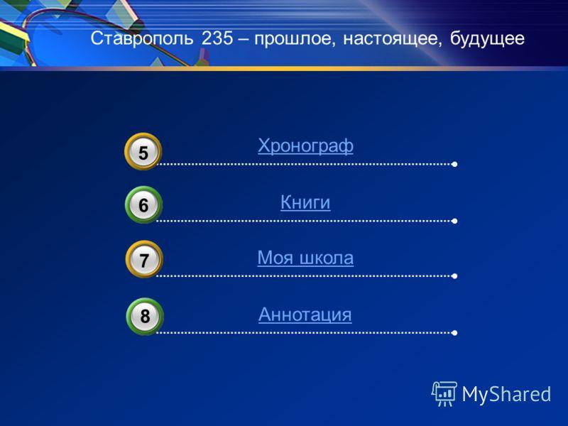 Ставрополь 235 – прошлое, настоящее, будущее Книги 6 Аннотация 8 Моя школа 3 7 Хронограф 3 5