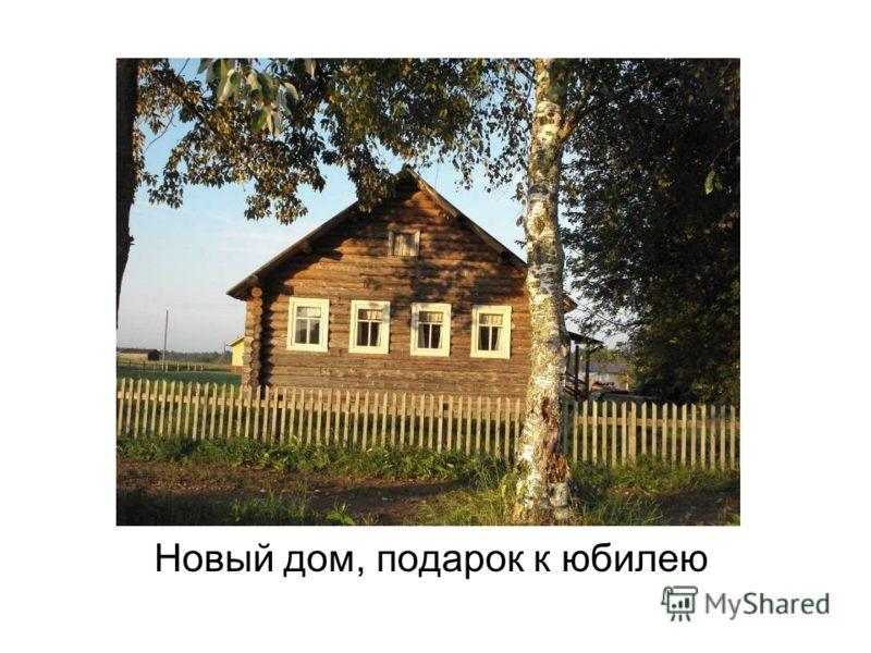Новый дом, подарок к юбилею