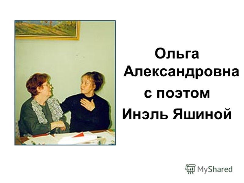 Ольга Александровна с поэтом Инэль Яшиной