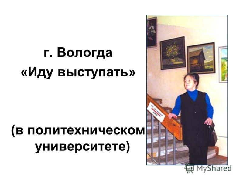 г. Вологда «Иду выступать» (в политехническом университете)