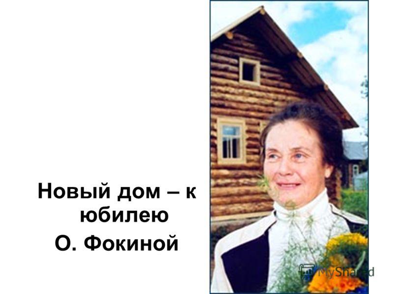 Новый дом – к юбилею О. Фокиной