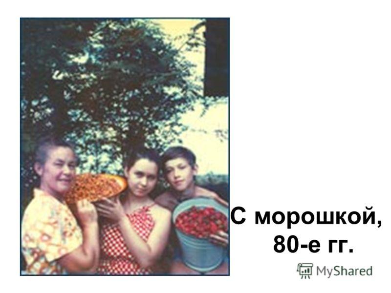С морошкой, 80-е гг.