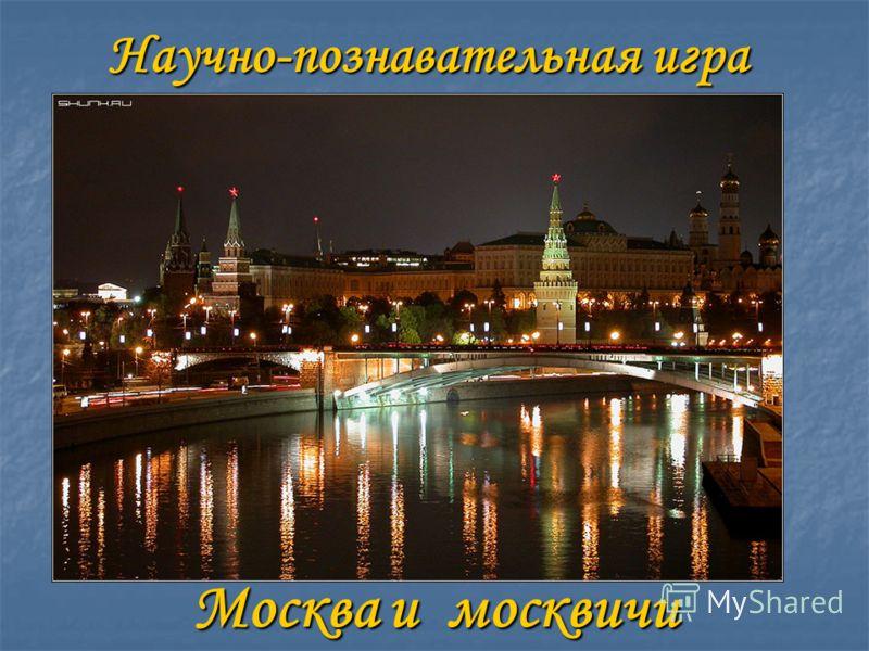 Научно-познавательная игра Москва и москвичи