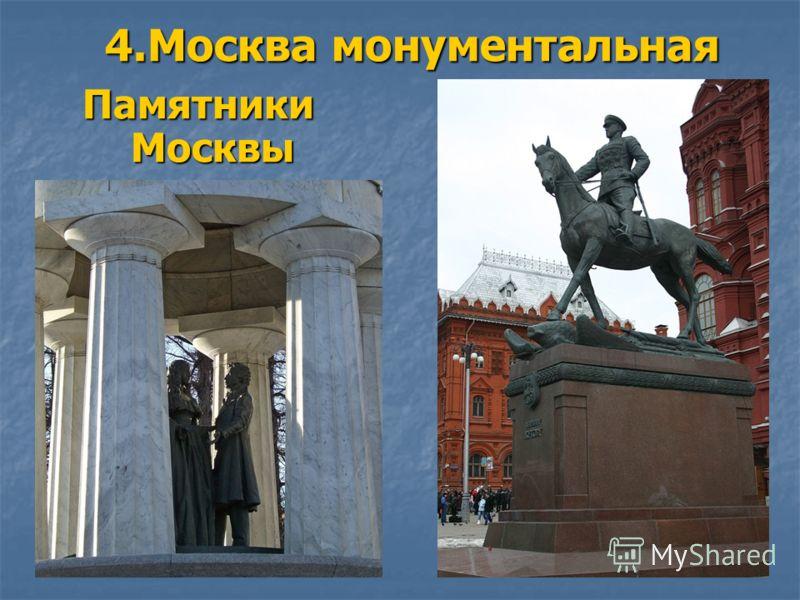 4.Москва монументальная Памятники Москвы