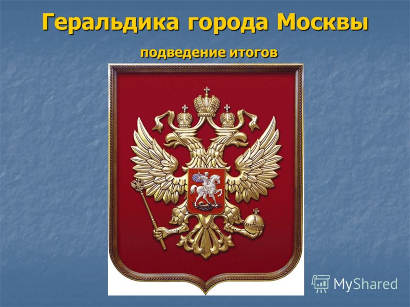 Геральдика города Москвы подведение итогов