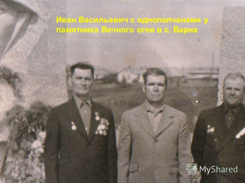 Иван Васильевич с однополчанами у памятника Вечного огня в с. Варна