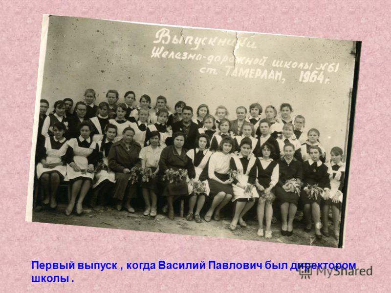 Первый выпуск, когда Василий Павлович был директором школы.