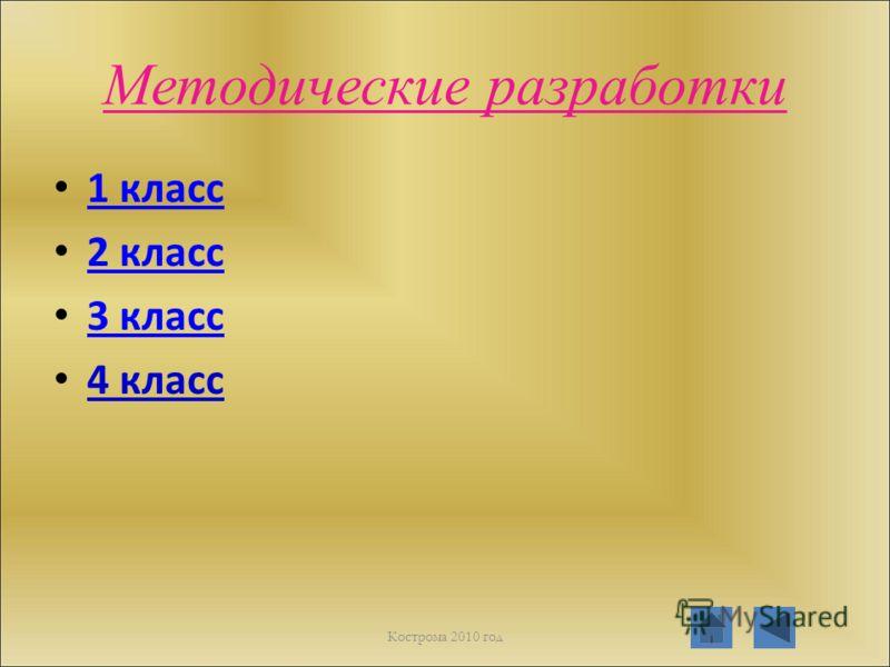 Методические разработки 1 класс 2 класс 3 класс 4 класс Кострома 2010 год