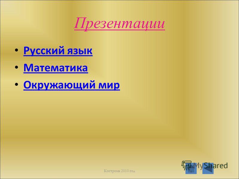 Презентации Русский язык Математика Окружающий мир Кострома 2010 год