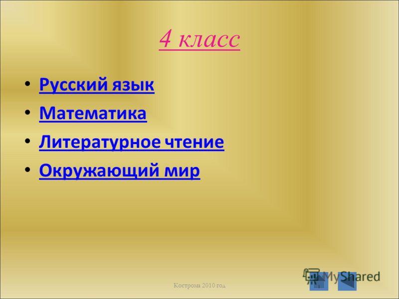 4 класс Русский язык Математика Литературное чтение Окружающий мир Кострома 2010 год