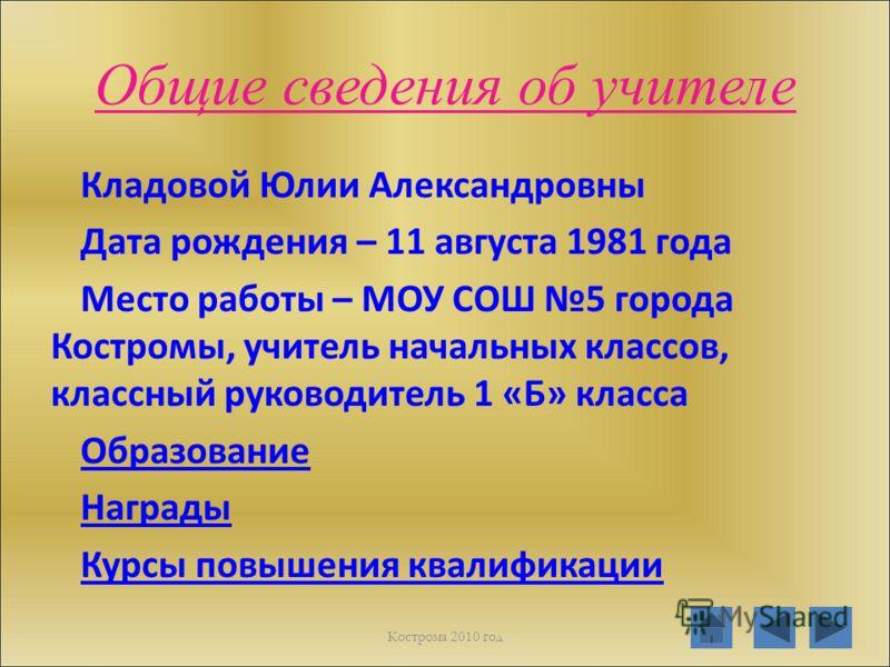 Презентация Об Учителе Биологии
