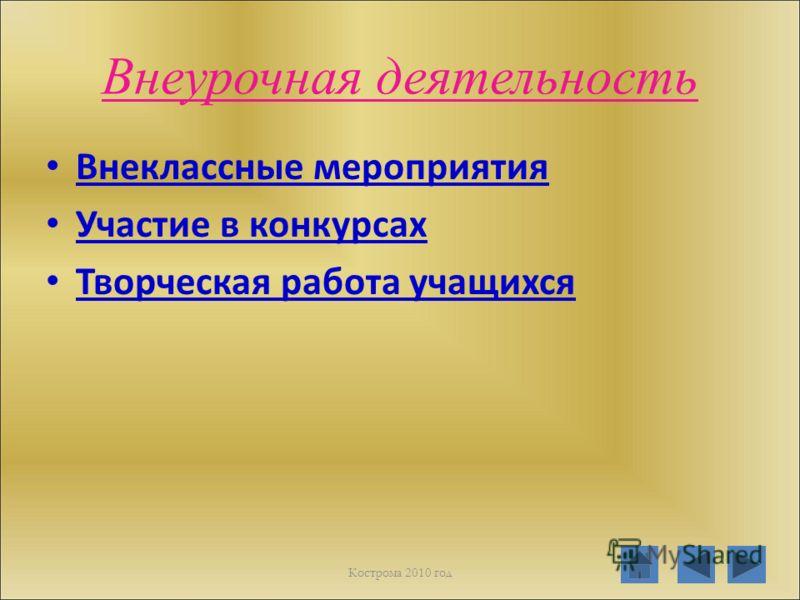 Внеурочная деятельность Внеклассные мероприятия Участие в конкурсах Творческая работа учащихся Кострома 2010 год