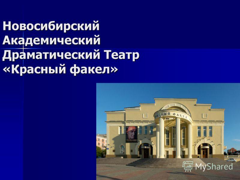 Новосибирский Академический Драматический Театр «Красный факел»