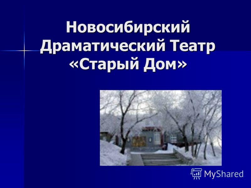 Новосибирский Драматический Театр «Старый Дом»