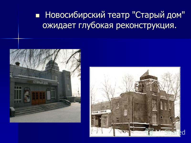 Новосибирский театр Старый дом ожидает глубокая реконструкция.