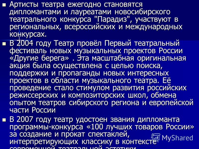 Артисты театра ежегодно становятся дипломантами и лауреатами новосибирского театрального конкурса