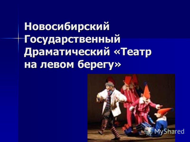 Новосибирский Государственный Драматический «Театр на левом берегу»