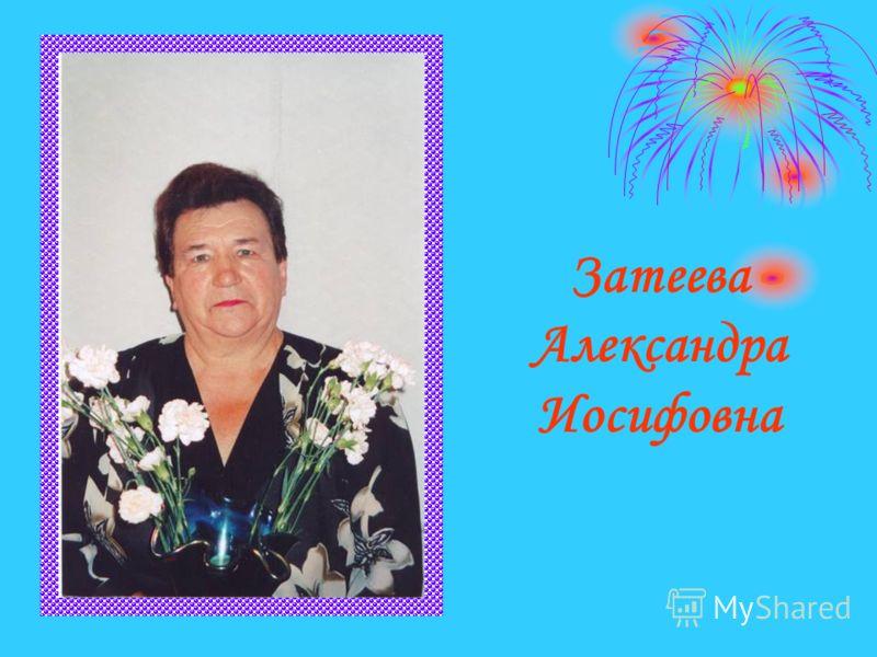 Затеева Александра Иосифовна