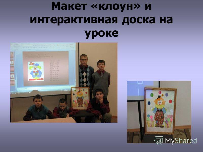 Макет «клоун» и интерактивная доска на уроке