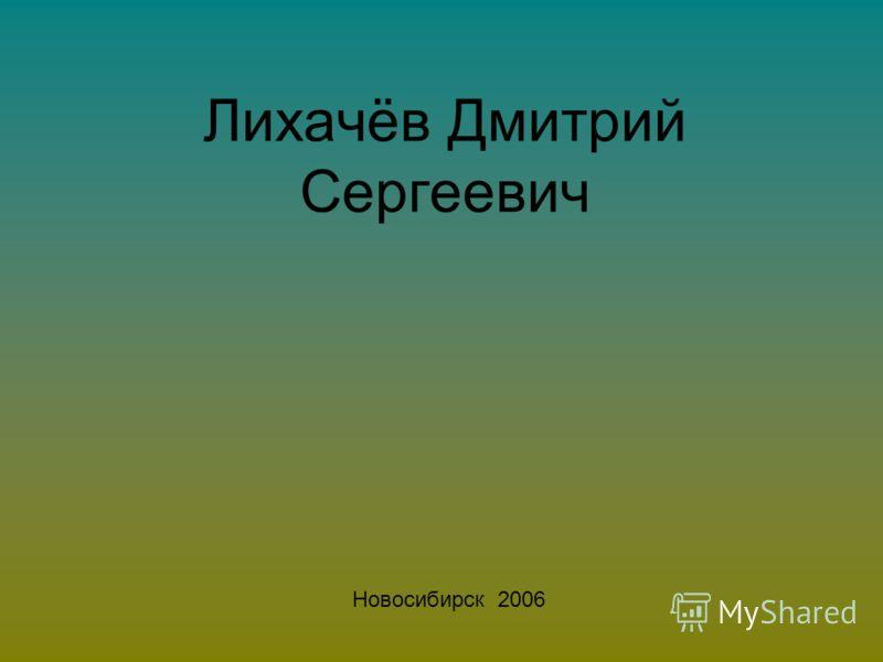 Лихачёв Дмитрий Сергеевич Новосибирск 2006