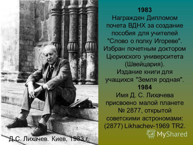 Д.С. Лихачев. Киев, 1983 г. 1983 Награжден Дипломом почета ВДНХ за создание пособия для учителей