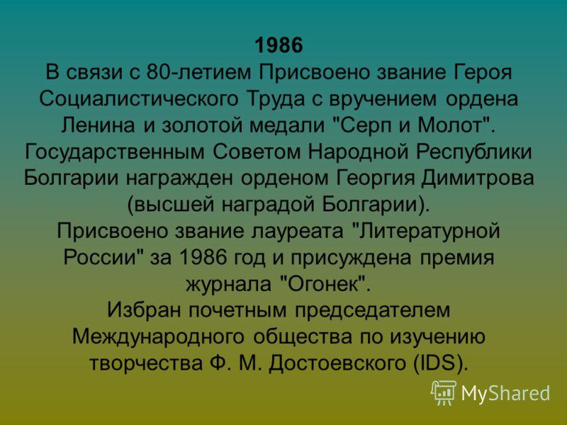 1986 В связи с 80-летием Присвоено звание Героя Социалистического Труда с вручением ордена Ленина и золотой медали