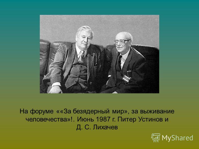 На форуме ««За безядерный мир», за выживание человечества»!. Июнь 1987 г. Питер Устинов и Д. С. Лихачев