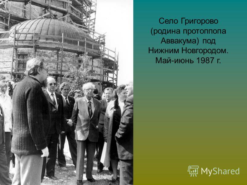 Село Григорово (родина протоппопа Аввакума) под Нижним Новгородом. Май-июнь 1987 г.