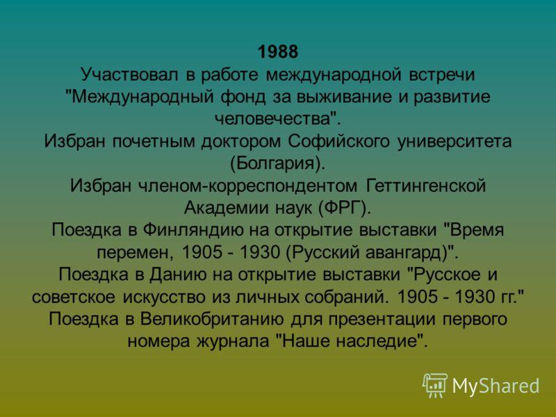 1988 Участвовал в работе международной встречи