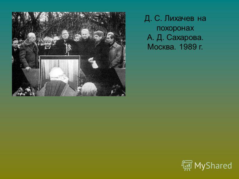 Д. С. Лихачев на похоронах А. Д. Сахарова. Москва. 1989 г.