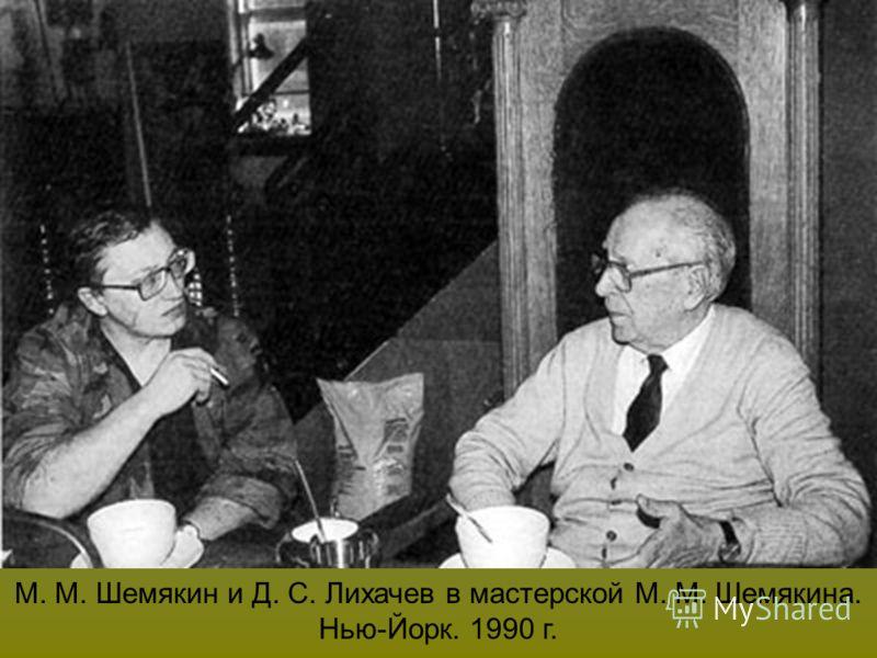 М. М. Шемякин и Д. С. Лихачев в мастерской М. М. Шемякина. Нью-Йорк. 1990 г.