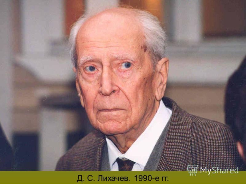 Д. С. Лихачев. 1990-е гг.