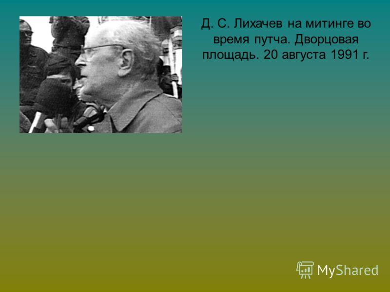 Д. С. Лихачев на митинге во время путча. Дворцовая площадь. 20 августа 1991 г.