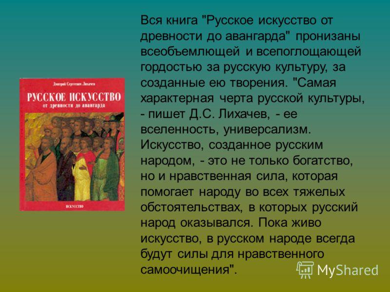 Вся книга