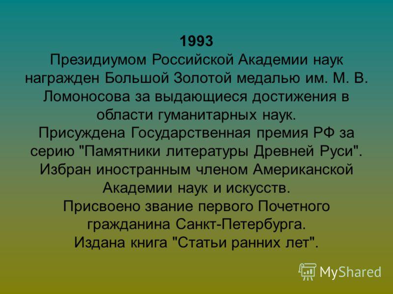 1993 Президиумом Российской Академии наук награжден Большой Золотой медалью им. М. В. Ломоносова за выдающиеся достижения в области гуманитарных наук. Присуждена Государственная премия РФ за серию