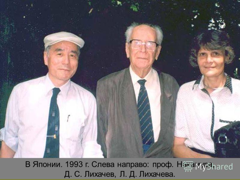 В Японии. 1993 г. Слева направо: проф. Накамура, Д. С. Лихачев, Л. Д. Лихачева.