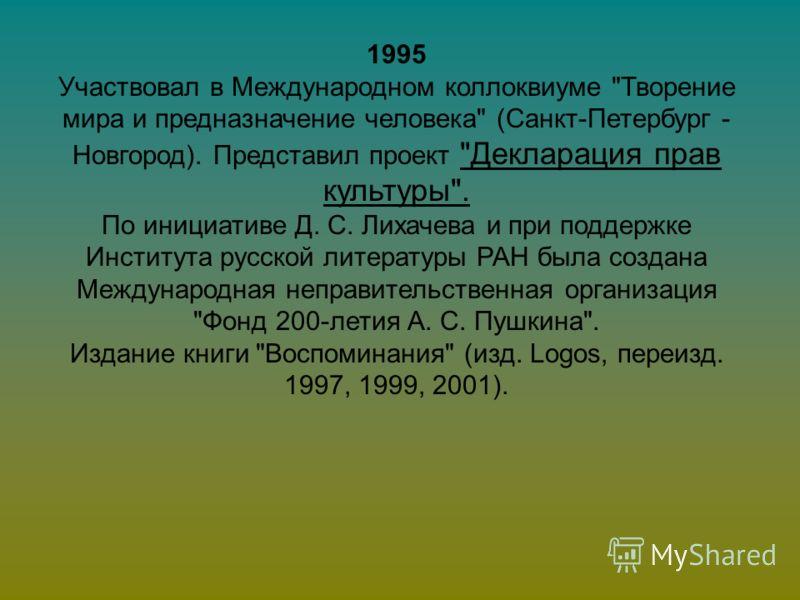 1995 Участвовал в Международном коллоквиуме