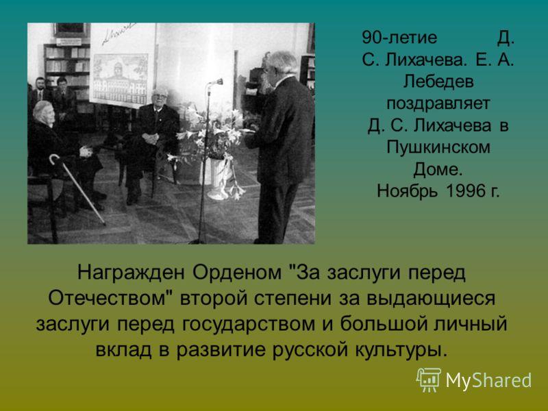 90-летие Д. С. Лихачева. Е. А. Лебедев поздравляет Д. С. Лихачева в Пушкинском Доме. Ноябрь 1996 г. Награжден Орденом