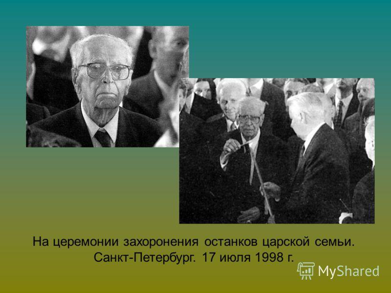 На церемонии захоронения останков царской семьи. Санкт-Петербург. 17 июля 1998 г.