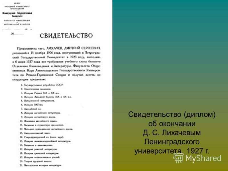 Свидетельство (диплом) об окончании Д. С. Лихачевым Ленинградского университета. 1927 г.
