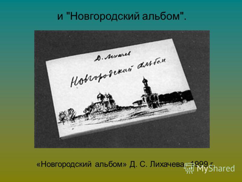 «Новгородский альбом» Д. С. Лихачева. 1999 г. и Новгородский альбом.