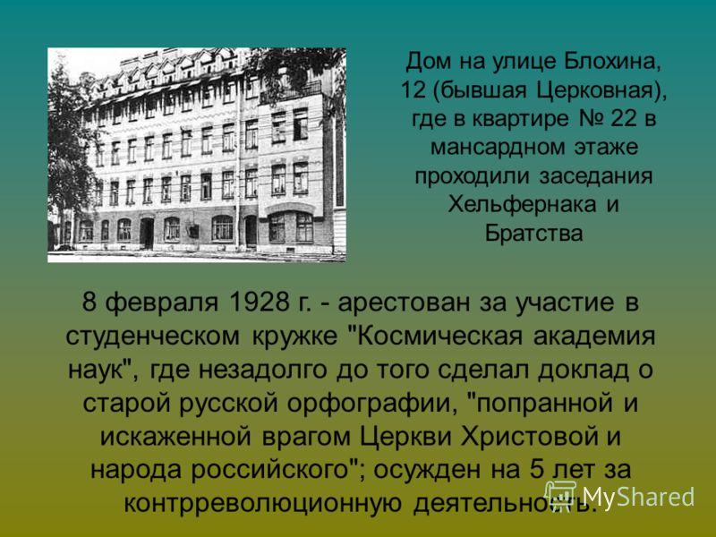 Дом на улице Блохина, 12 (бывшая Церковная), где в квартире 22 в мансардном этаже проходили заседания Хельфернака и Братства 8 февраля 1928 г. - арестован за участие в студенческом кружке