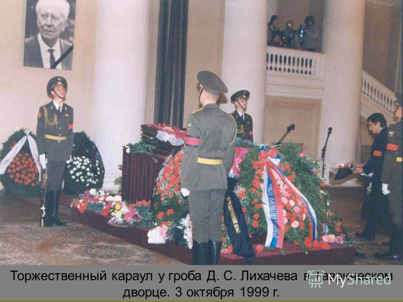 Торжественный караул у гроба Д. С. Лихачева в Таврическом дворце. 3 октября 1999 г.